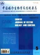 中国媒介生物学及控制