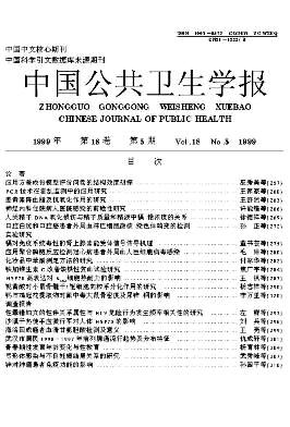 中国公共卫生学报