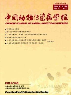 中国动物传染病学报杂志