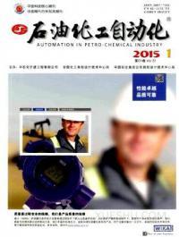石油化工自动化期刊