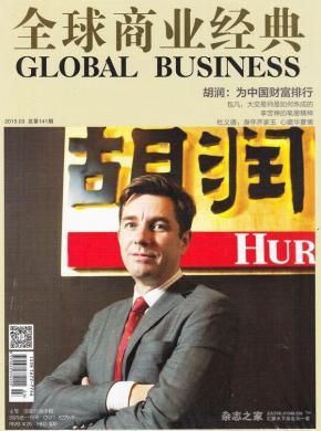 全球商业经典杂志社