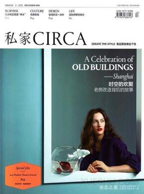 私家CIRCA杂志社