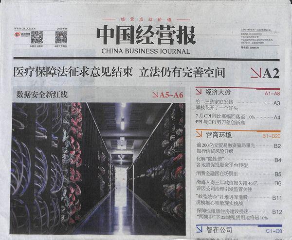 中国经营报论文