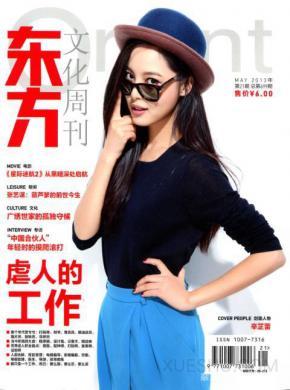 东方文化周刊杂志