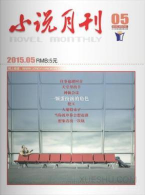 小说月刊杂志