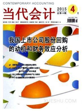 当代会计杂志社