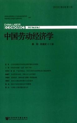 中国劳动经济学杂志社