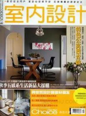 室内设计杂志