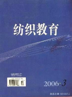 纺织教育杂志