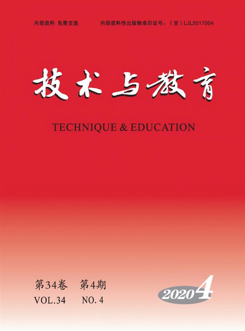 技术与教育论文