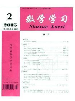 数学学习杂志