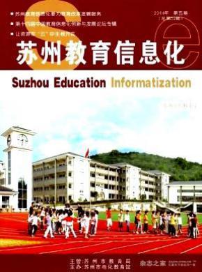 苏州教育信息化杂志