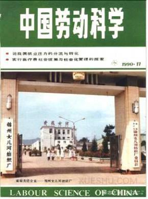 中国劳动科学杂志社