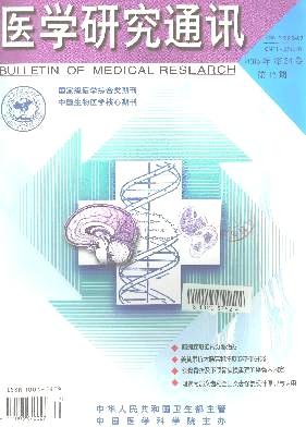 医学研究通讯