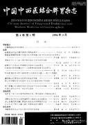 中国中西医结合脾胃