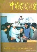 中国农村医学