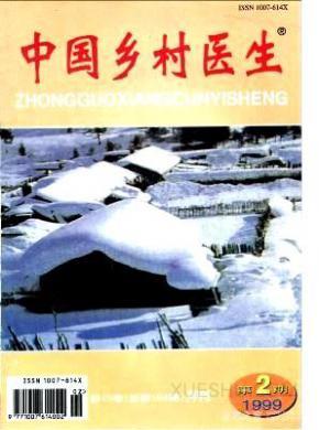 中国乡村医生杂志