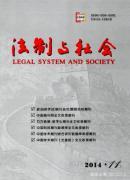 法治与社会