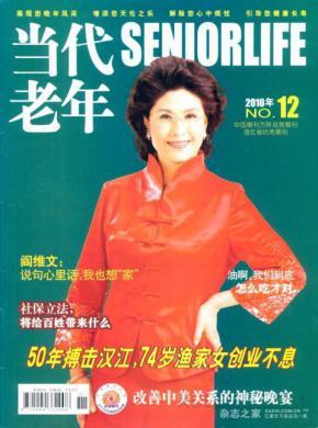 当代老年杂志