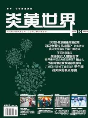 炎黄世界杂志