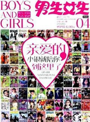 男生女生杂志