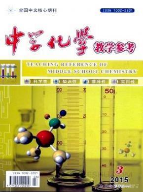 中学化学教学参考杂志社