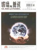 玻璃与搪瓷