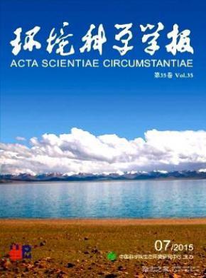 环境科学学报杂志