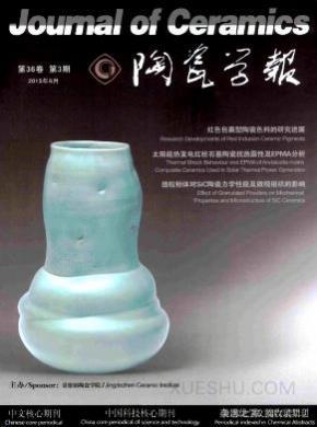 陶瓷学报杂志