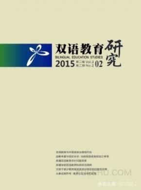 双语教育研究杂志