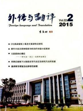 外语与翻译杂志
