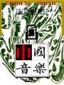 中国音乐杂志社