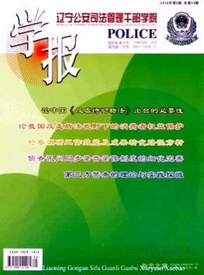 辽宁公安司法管理干部学院学报杂志社