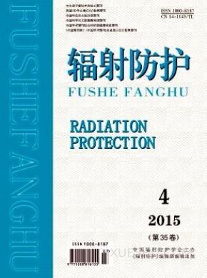 辐射防护杂志
