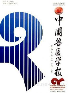 中国兽医学报杂志