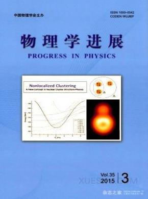 物理学进展杂志
