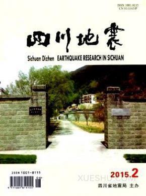 四川地震杂志