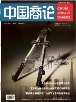 中国商论杂志