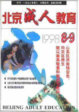 北京成人教育论文