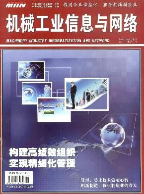 机械工业信息与网络
