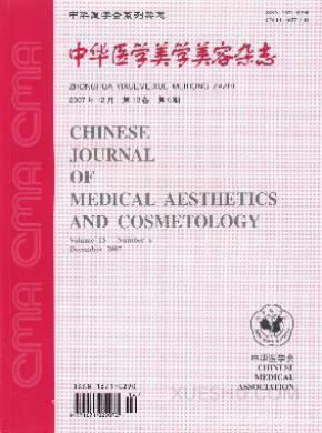 中华医学美容杂志