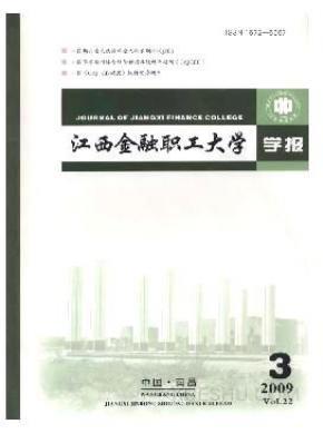 江西金融职工大学学报杂志