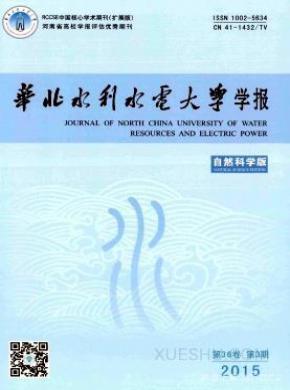 华北水利水电学院学报杂志