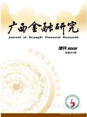 广西金融研究杂志