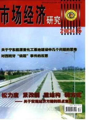 市场经济研究杂志