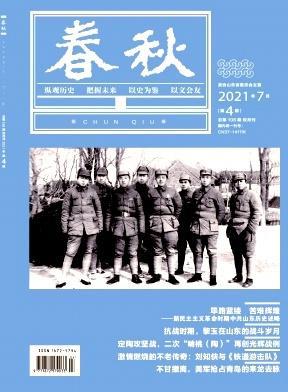春秋杂志社