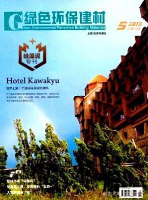绿色环保建材杂志