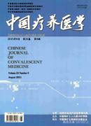中国疗养医学