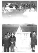 广西农村经济