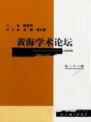 黄海学术论坛杂志